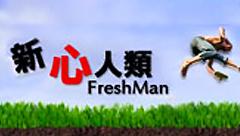 Freshman.com.tw