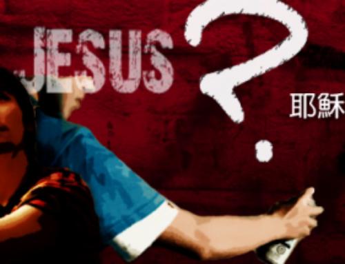 耶穌與我何干?