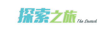 探索之旅 The Search Logo